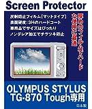 OLYMPUS STYLUS TG-870 Tough専用 液晶保護フィルム(反射防止フィルム・マット)