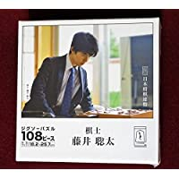 ジグソーパズル 藤井聡太 五段 日本将棋連盟 公式グッズ あり