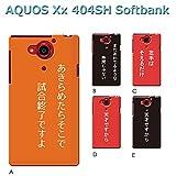 AQUOS Xx 404SH (日本語04) C [C015903_03] 名言 アニメ 格言 漢字 セリフ アクオス スマホ ケース softbank