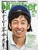 Number(ナンバー)978号「日本ダービー革命元年。」 (Sports Graphic Number(スポーツ・グラフィック ナンバー)) 画像