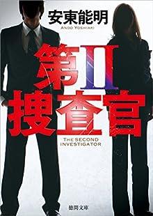 第II捜査官 第Ⅱ捜査官 (徳間文庫)