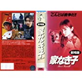 家なき子(劇場版) [VHS]