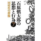 石原愼太郎の思想と行為〈7〉同時代の群像