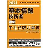 2021 基本情報技術者 午後試験対策書 (試験対策書シリーズ)