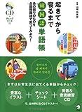 起きてから寝るまで韓国語単語帳―身の回りのものを全部韓国語で言ってみよう!
