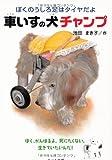 車いすの犬チャンプ―ぼくのうしろ足はタイヤだよ (ドキュメンタル童話・犬シリーズ)
