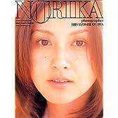 NORIKA―藤原紀香写真集