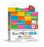 チューブ&ニコ録画 for iPod