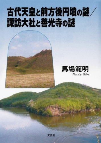古代天皇と前方後円墳の謎/諏訪大社と善光寺の謎