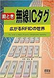 絵とき無線ICタグ―広がるRFIDの世界