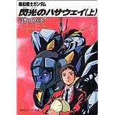 機動戦士ガンダム 閃光のハサウェイ〈上〉 (角川文庫―スニーカー文庫)