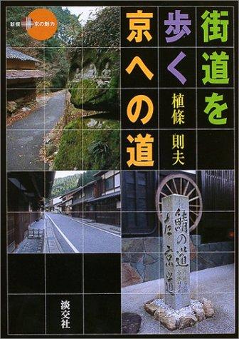 街道を歩く 京への道 (新撰 京の魅力)