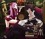 癒されBar若本 the CD Vol.01