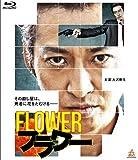 フラワー FLOWER[Blu-ray/ブルーレイ]