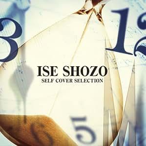 ISE SHOZO SELF COVER SELECTION