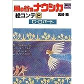 風の谷のナウシカ―絵コンテ (2) (アニメージュ文庫 (B‐003))