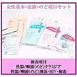 【性病検査キット】女性セットB+のど 7項目:HIV感染症/梅毒/性器クラミジア/性器淋菌感染症/咽頭クラミジア/咽頭淋菌感染症/性器カンジダ症