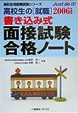 高校生の就職 書き込み式面接試験合格ノート〈2006年度版〉 (高校生用就職試験シリーズ)