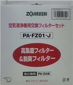 象印 空気清浄機用交換フィルター PA-FZ01-J