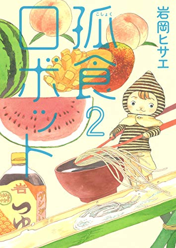 孤食ロボット 2 (ヤングジャンプコミックス)