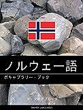 ノルウェー語のボキャブラリー・ブック: テーマ別アプローチ