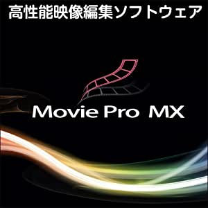 Movie Pro MX ダウンロード版 [ダウンロード]