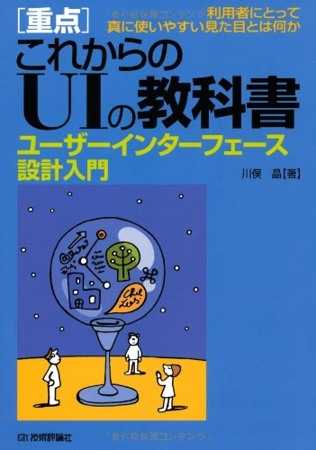 〔重点〕これからのUIの教科書 ~ユーザーインターフェース設計入門の詳細を見る