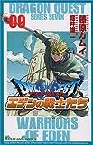 ドラゴンクエストエデンの戦士たち 09 (ガンガンコミックス)