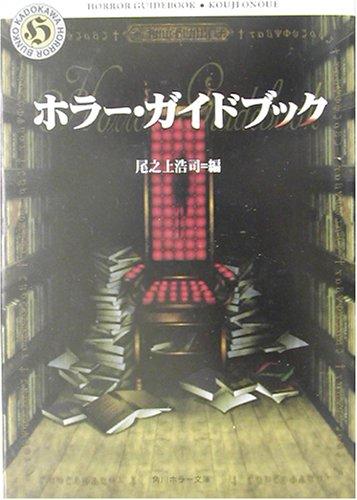 ホラー・ガイドブック (角川ホラー文庫)の詳細を見る