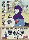 手跡指南 神山慎吾 (講談社文庫)