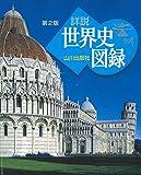 山川 詳説世界史図録 第2版: 世B310準拠 画像