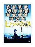 七つの会議 通常版DVD[DVD]