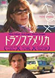 トランスアメリカ[DVD]