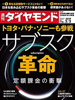 週刊ダイヤモンド 2019年2/2号 [雑誌]