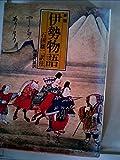 伊勢物語 (1979年) (角川文庫)