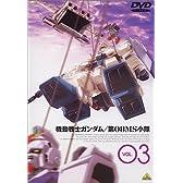 機動戦士ガンダム 第08MS小隊 Vol.03 [DVD]