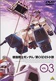 新機動戦士ガンダム 第08MS小隊 VOL.3[DVD]