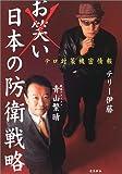 お笑い日本の防衛戦略―テロ対策機密情報