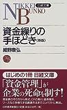 資金繰りの手ほどき (日経文庫)