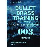 ビュレット金管トレーニング 003 NEPTUNE bass clef