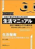 日本で暮らす外国人のための生活マニュアル―役立つ情報とトラブル解決法 (2003/2004年版)