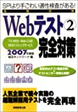 2007年度版 就職試験Webテスト(2)【TG-WEB・Web-CAB・WEBテスティングサービス】完全対策