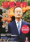 将棋世界 2013年 02月号 [雑誌]