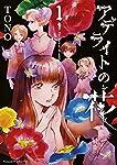 アデライトの花 1 (Nemuki+コミックス)
