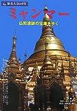 旅名人ブックス63 ミャンマー 第2版