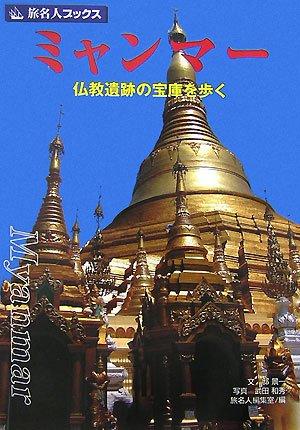 旅名人ブックス63 ミャンマー 第2版の詳細を見る