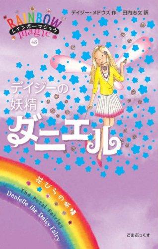 デイジーの妖精ダニエル (レインボーマジック 48)