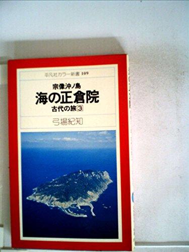 海の正倉院―宗像沖ノ島 (1979年) (平凡社カラー新書―古代の旅〈3〉)の詳細を見る