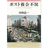 ポスト複合不況―21世紀日本経済の選択 (岩波ブックレット)