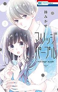 マリッジパープル 2 (花とゆめコミックス)